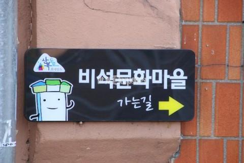 韓国 釜山 峨嵋洞