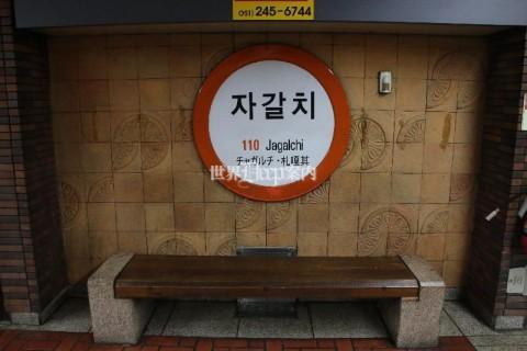 韓国 釜山 チャガルチ