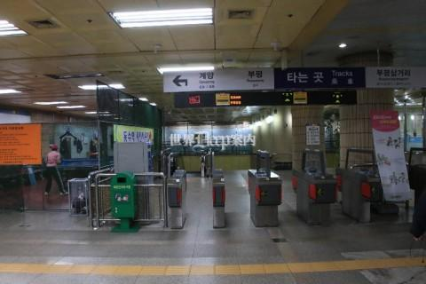 韓国 仁川 富平